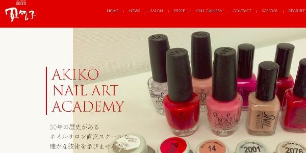 東京のネイルスクール