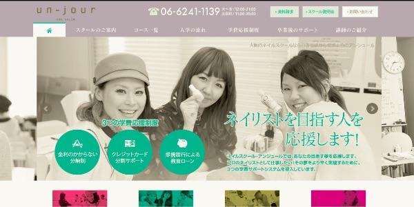 大阪のネイルスクール