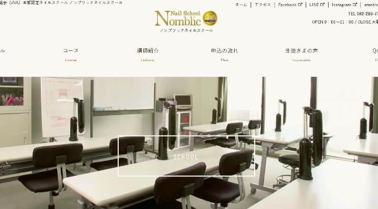 ノンブリックネイルスクール