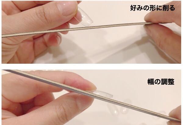ネイルチップの作り方